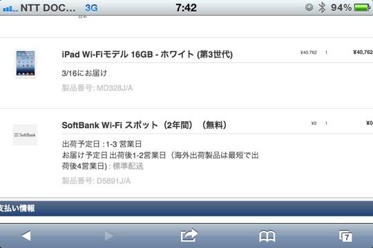 20120308-082946.jpg