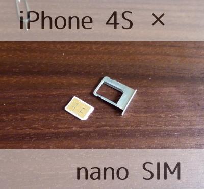 iphone 4S nano SIM トレー